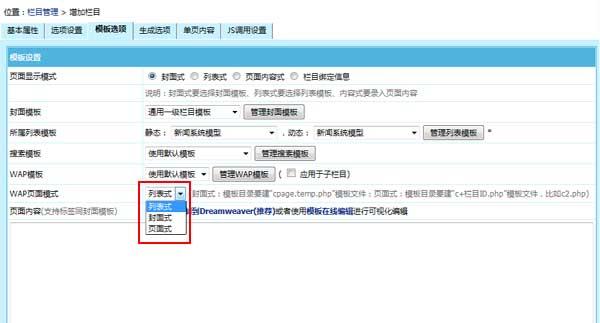 帝国CMS7.5版对WAP模块进行升级,做手机站更方便