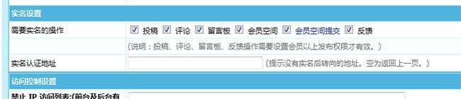 帝国CMS7.5版预留实名认证系统接口