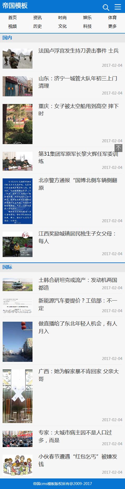 帝国cms手机模板之蓝色新闻资讯类模板【可以改颜色】_封面模板