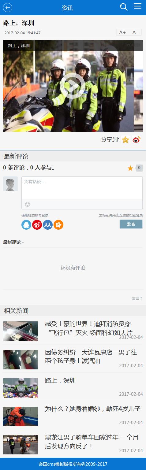 帝国cms手机模板之蓝色新闻资讯类模板【可以改颜色】_视频内容模板