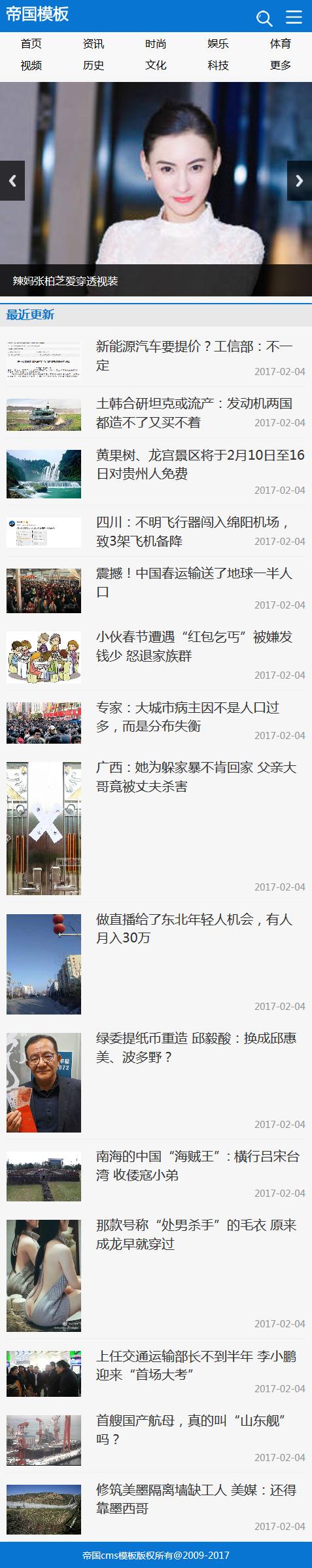 帝国cms手机模板之蓝色新闻资讯类模板【可以改颜色】_首页模板