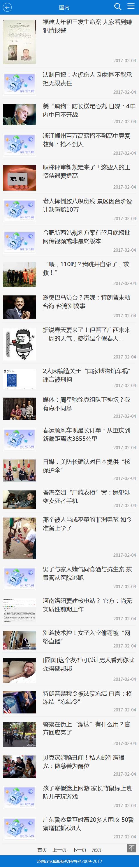 帝国cms手机模板之蓝色新闻资讯类模板【可以改颜色】_列表模板