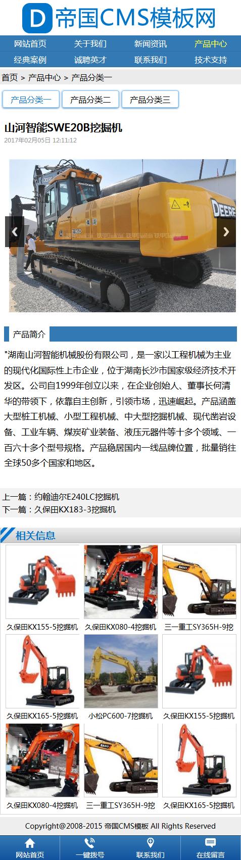 帝国cms企业手机模板蓝色通用型手机wap模板_产品内容模板