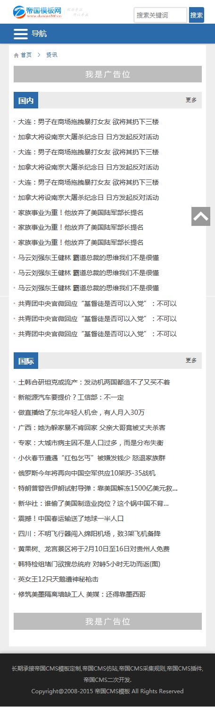 帝国cms自适应模板之蓝色新闻资讯类文章图库模板_手机版文章频道模板