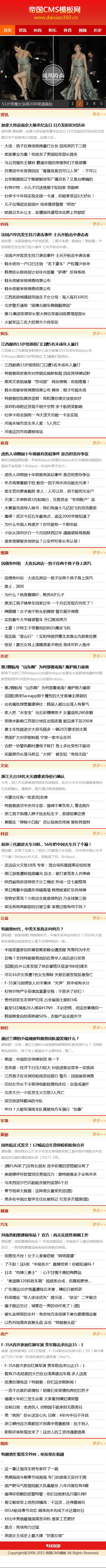 帝国cms wap手机模板文章资讯模板(可改颜色)_首页模板