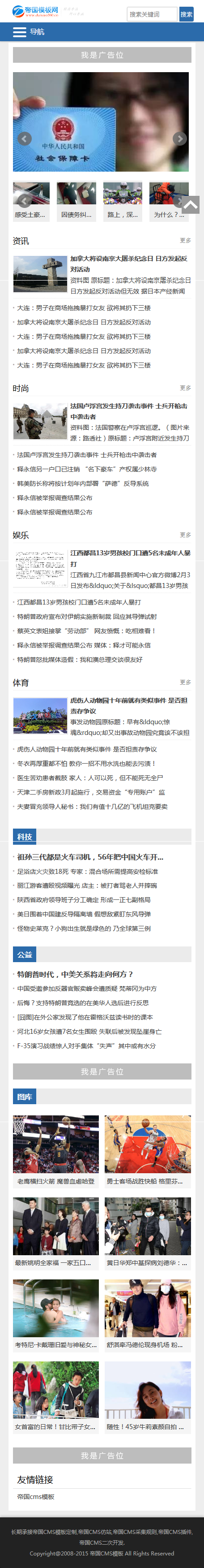 帝国cms自适应模板之蓝色新闻资讯类文章图库模板_手机版首页模板