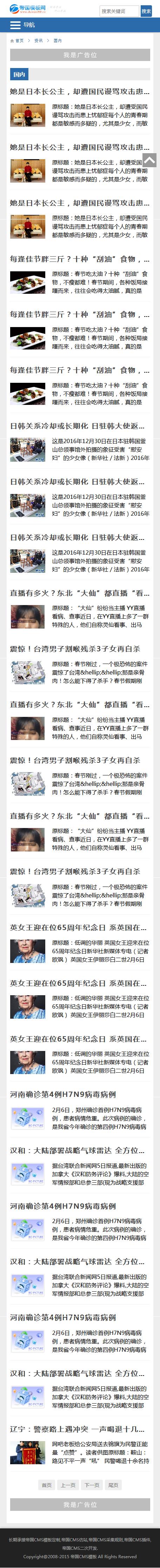 帝国cms自适应模板之蓝色新闻资讯类文章图库模板_手机版文章列表模板