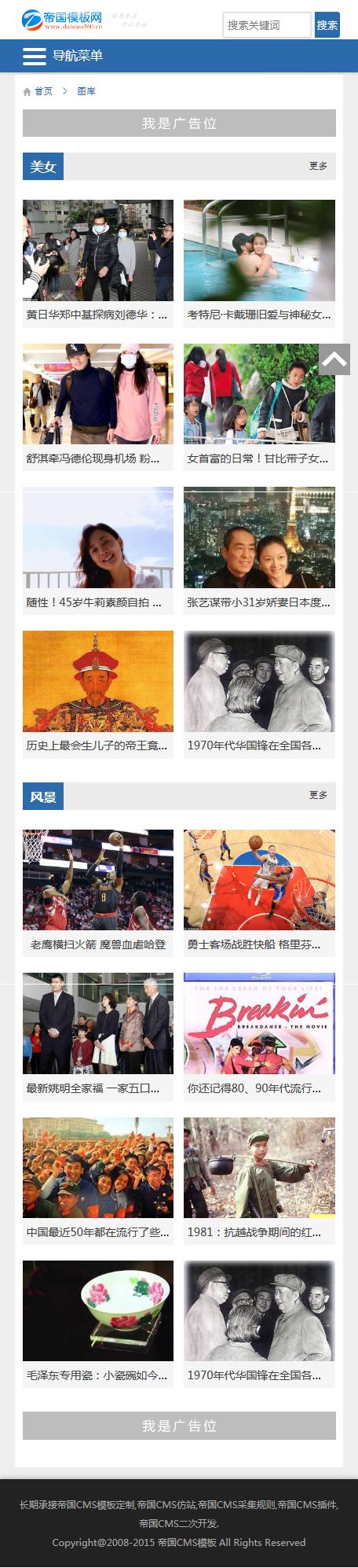 帝国cms自适应模板之蓝色新闻资讯类文章图库模板_手机版图库频道模板