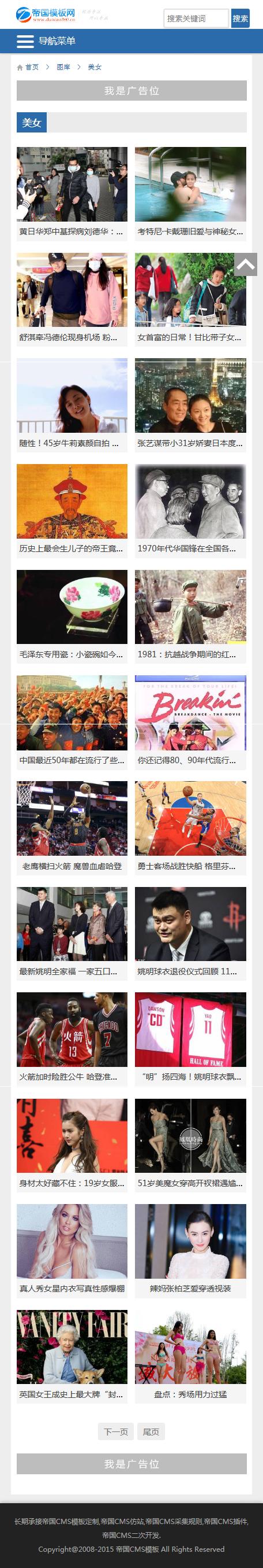 帝国cms自适应模板之蓝色新闻资讯类文章图库模板_手机版图片列表模板