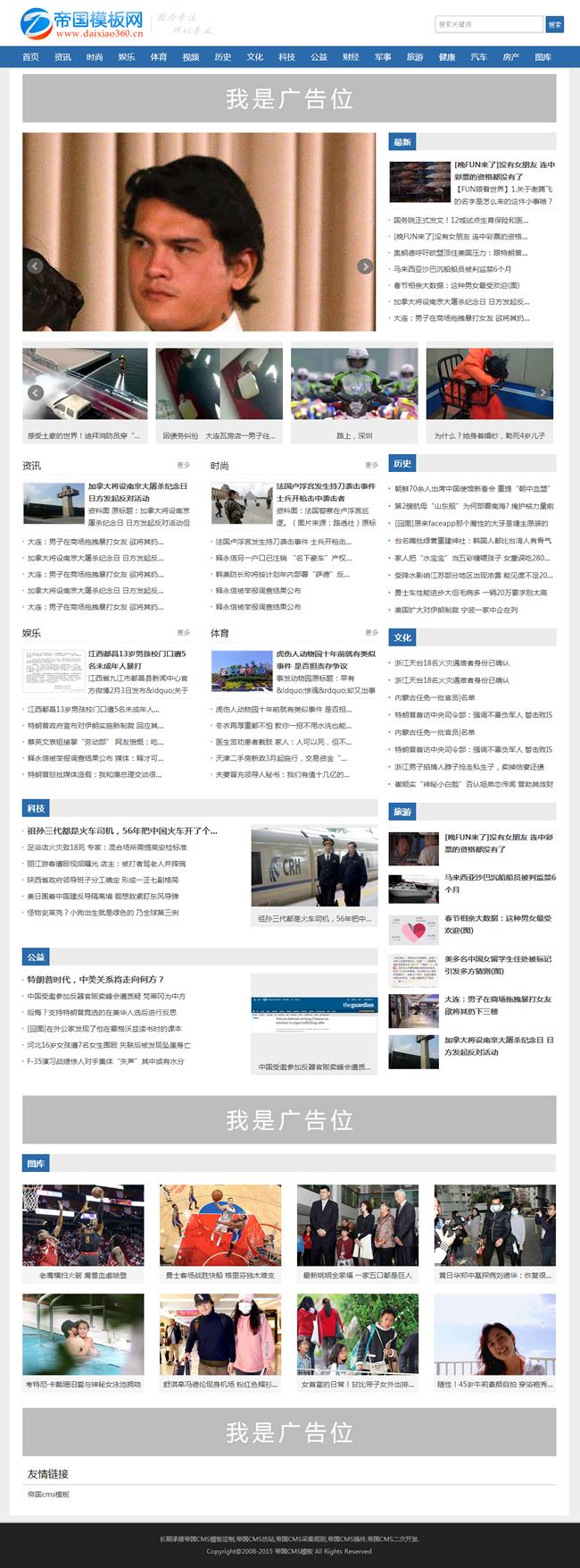 帝国cms自适应模板之蓝色新闻资讯类文章图库模板_电脑版首页模板