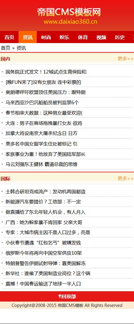 帝国cms wap手机模板文章资讯模板(可改颜色)_频道模板