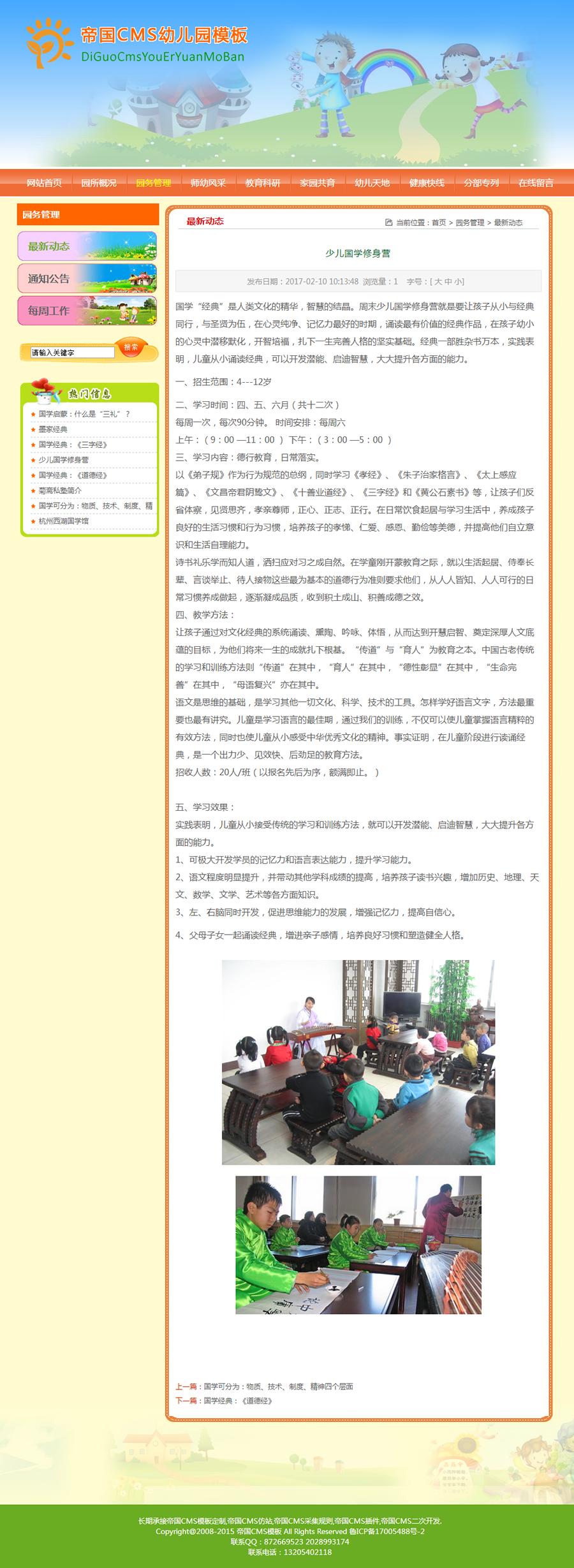 帝国幼儿园学校网站cms模板_内容页模板
