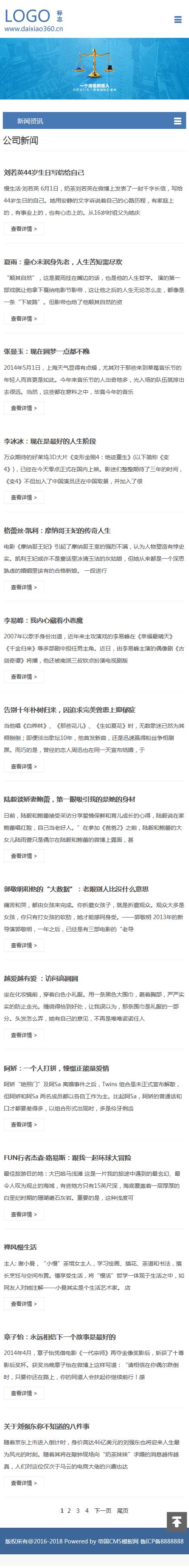 帝国CMS自适应咨询服务类企业公司网站模板_手机版新闻列表模板