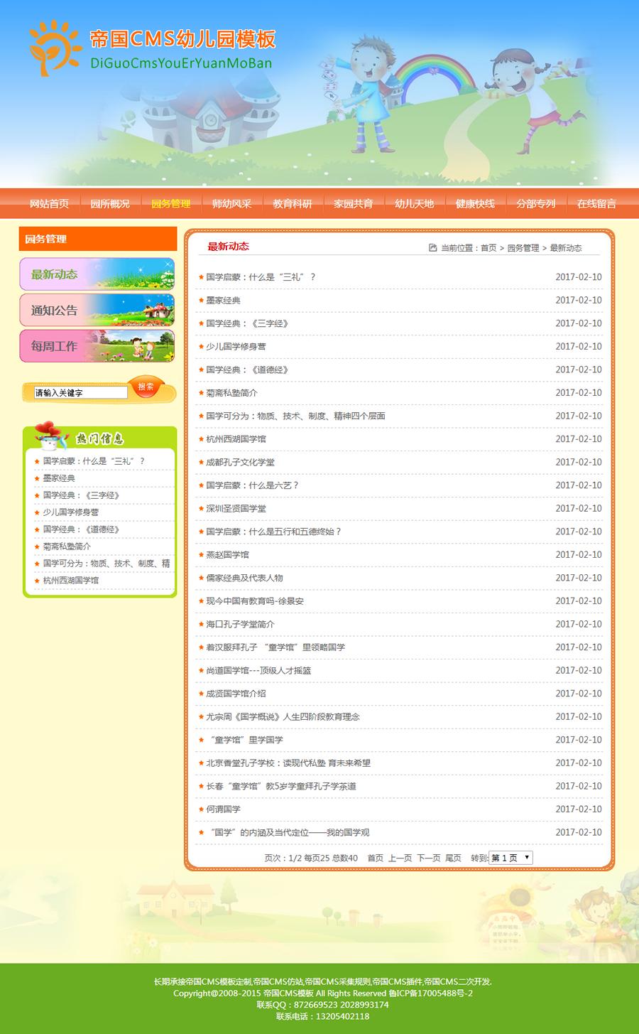 帝国幼儿园学校网站cms模板_文章列表