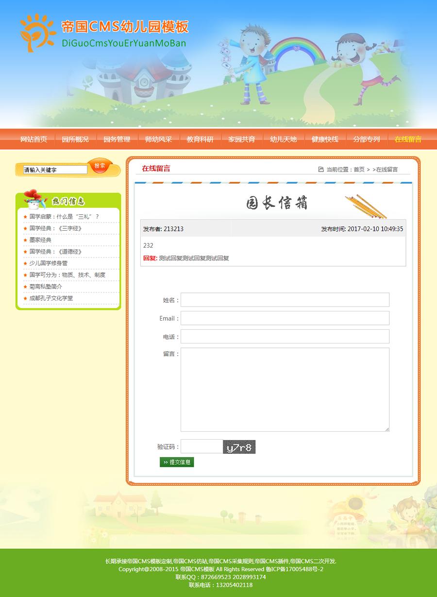 帝国幼儿园学校网站cms模板_在线留言模板