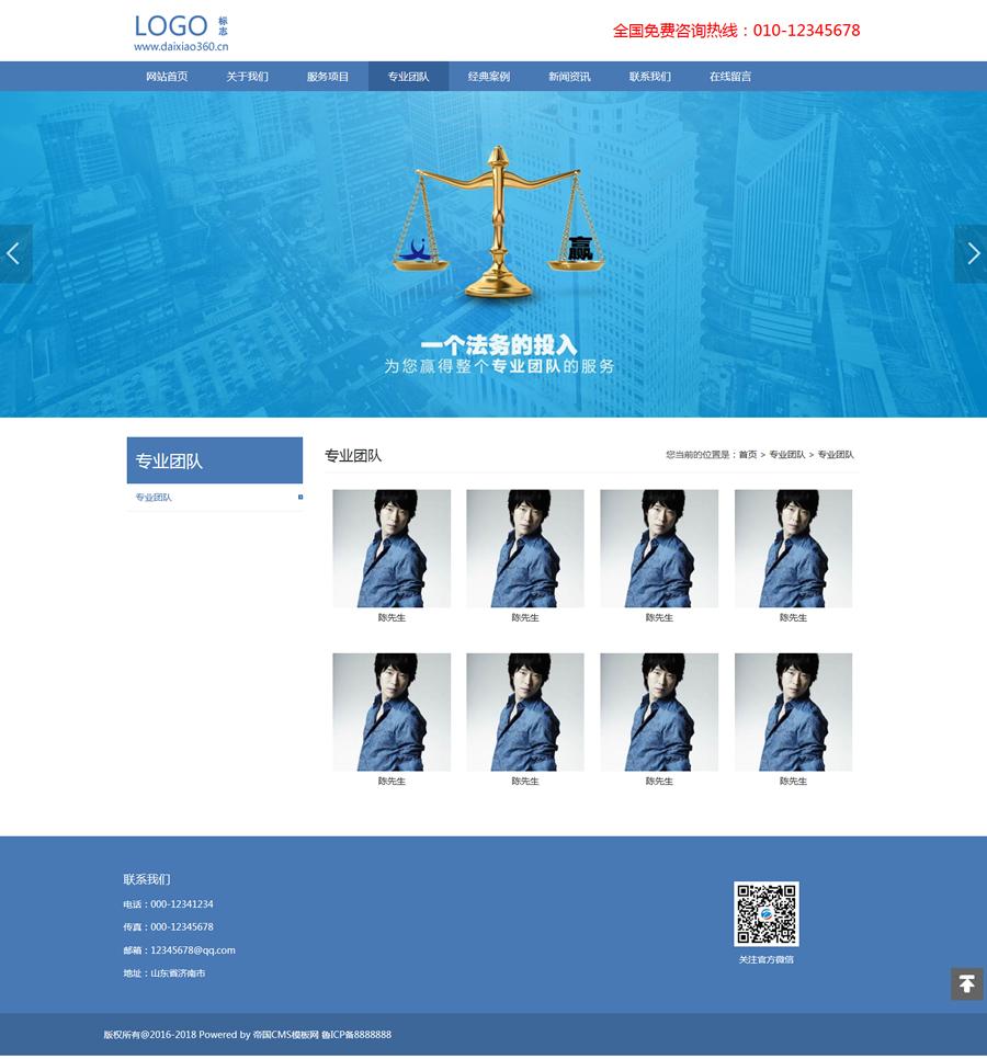 帝国CMS自适应咨询服务类企业公司网站模板_电脑版图片列表模板
