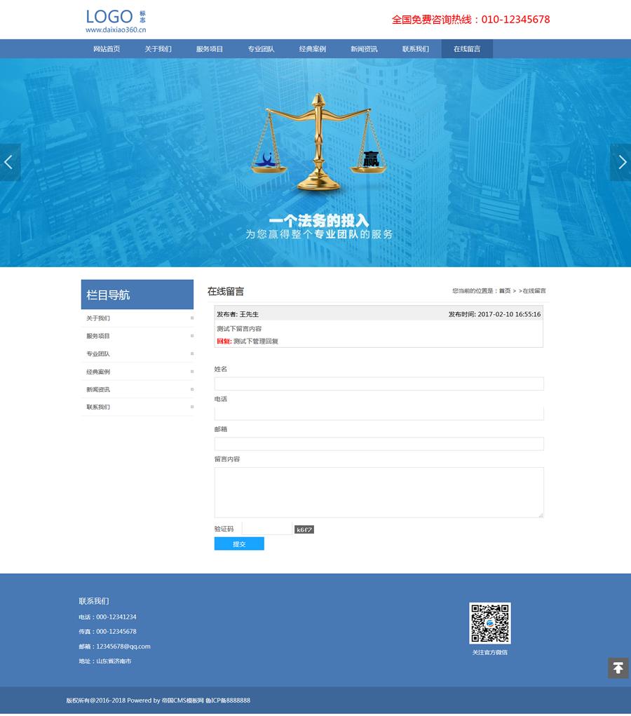 帝国CMS自适应咨询服务类企业公司网站模板_电脑版留言模板