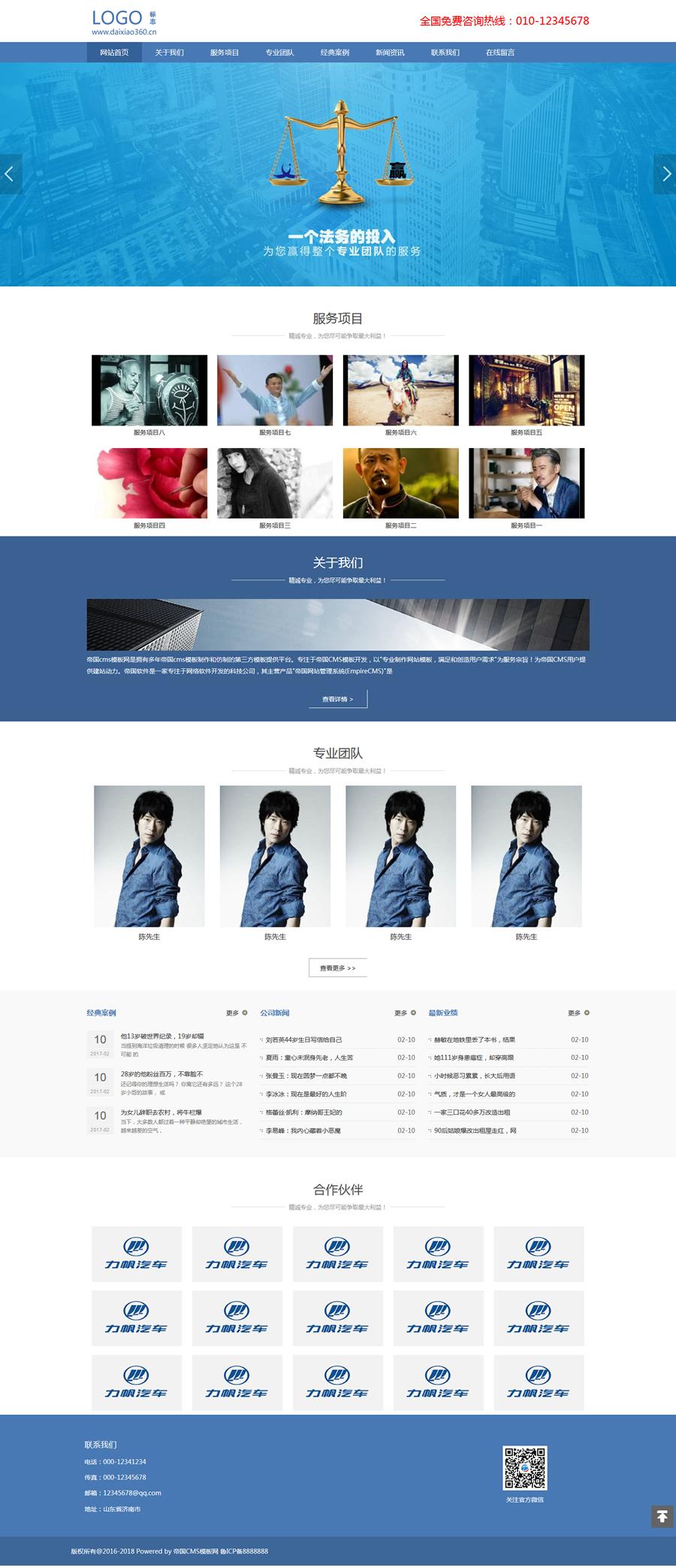 帝国CMS自适应咨询服务类企业公司网站模板_电脑版首页模板