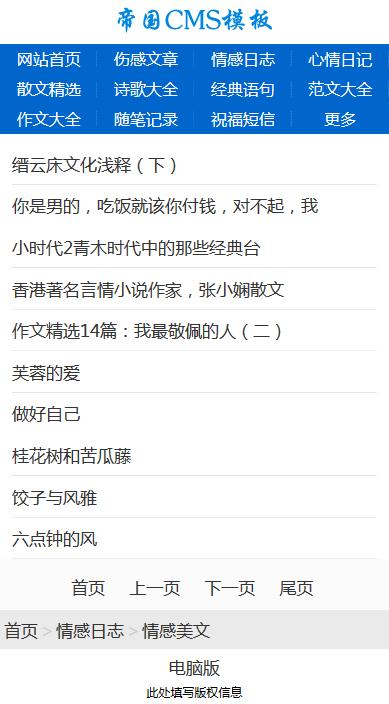 帝国CMS文章资讯新闻类模板加手机移动端wap模板_手机版列表模板