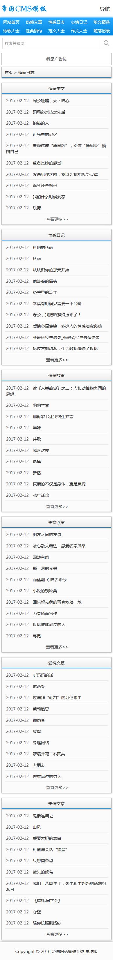 帝国cms蓝色文章类手机wap模板_频道模板