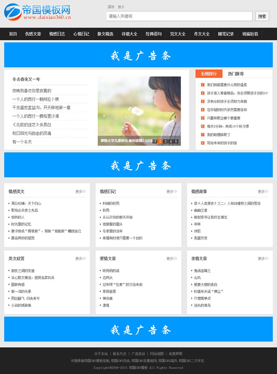 帝国cms蓝色新闻资讯文章模板加手机wap模板_电脑版频道模板
