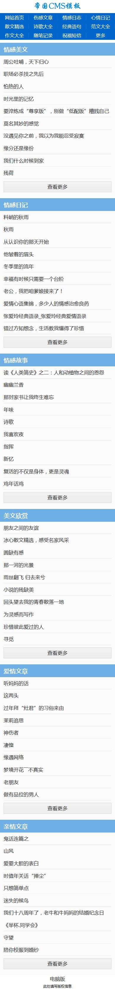 帝国CMS文章资讯新闻类模板加手机移动端wap模板_手机版频道模板