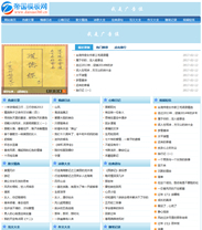 帝国CMS文章资讯新闻类模板加手机移动端wap模板