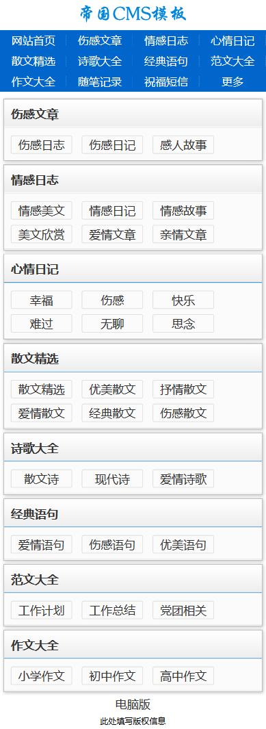 帝国CMS文章资讯新闻类模板加手机移动端wap模板_手机版导航模板