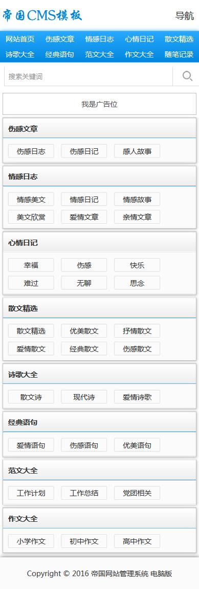 帝国cms蓝色文章类手机wap模板_导航模板