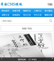 帝国cms蓝色文章类手机wap模板