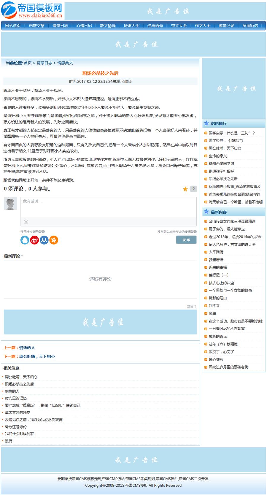 帝国CMS文章资讯新闻类模板加手机移动端wap模板_电脑版内容页模板