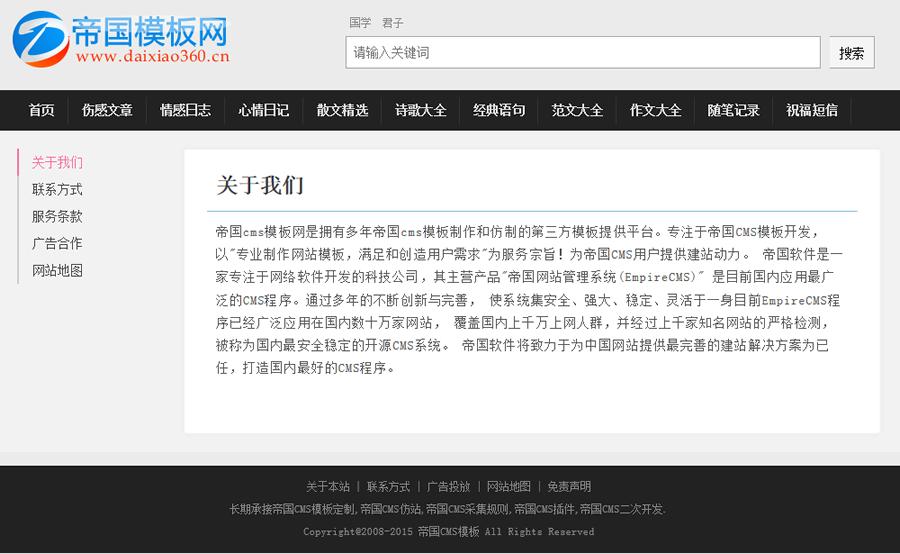 帝国cms蓝色新闻资讯文章模板加手机wap模板_电脑版单页模板