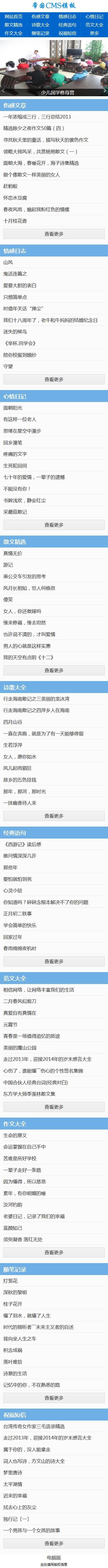 帝国CMS文章资讯新闻类模板加手机移动端wap模板_手机版首页