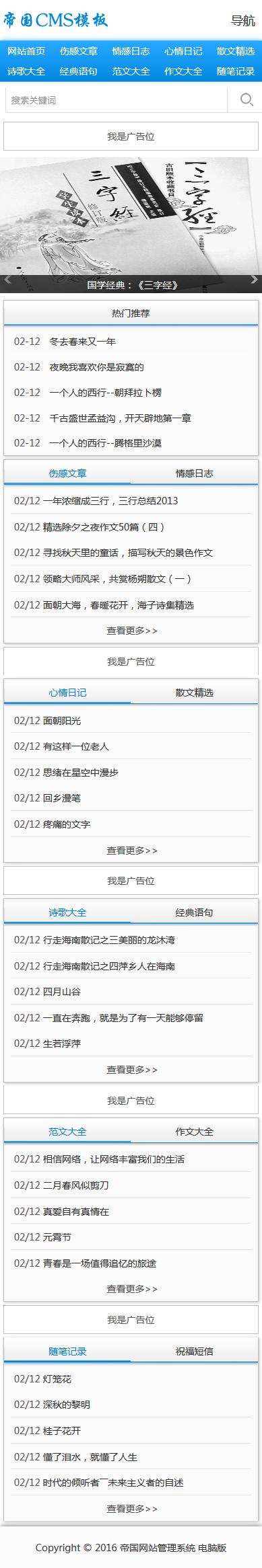 帝国cms蓝色新闻资讯文章模板加手机wap模板_手机版首页