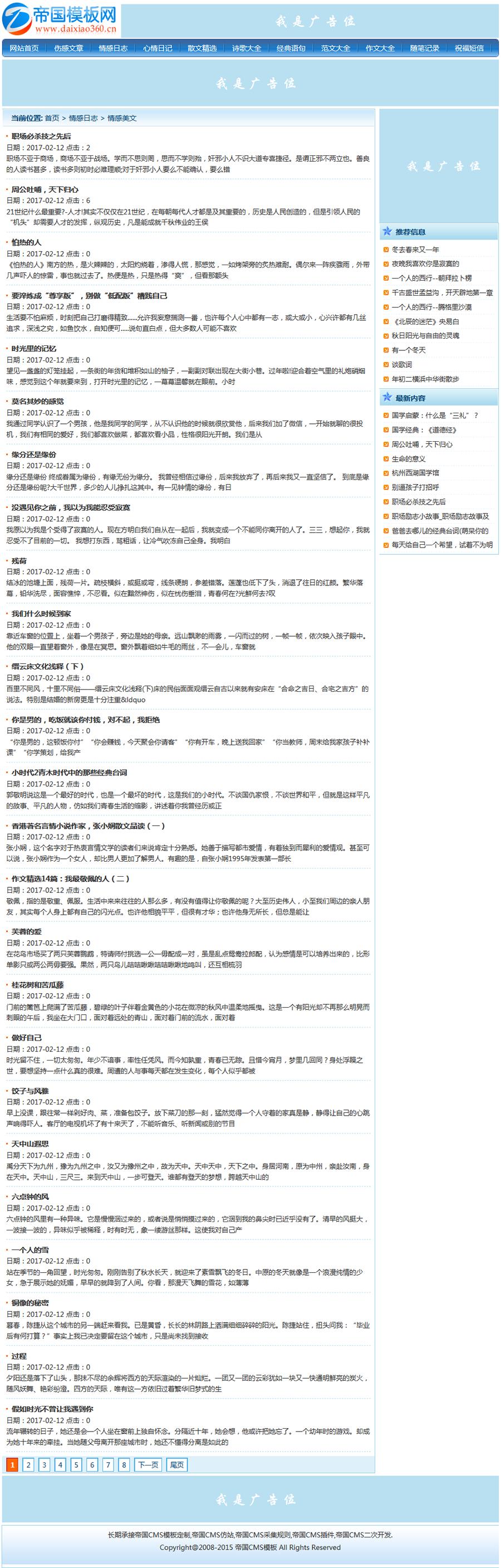 帝国CMS文章资讯新闻类模板加手机移动端wap模板_电脑版列表模板