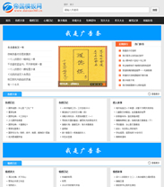 帝国cms蓝色新闻资讯文章模板加手机wap模板