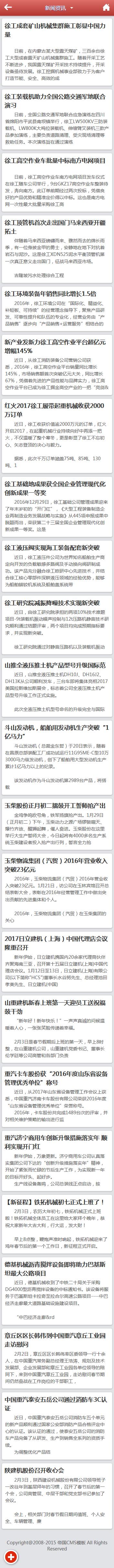 帝国cms红色手机wap企业模板通用型_新闻列表模板