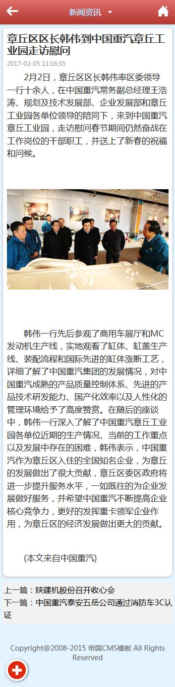 帝国cms红色手机wap企业模板通用型_新闻内容模板