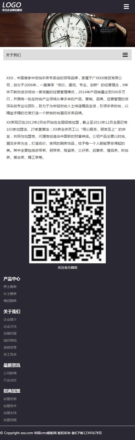 帝国cms自适应企业网站模板黑红色响应式_手机版单页