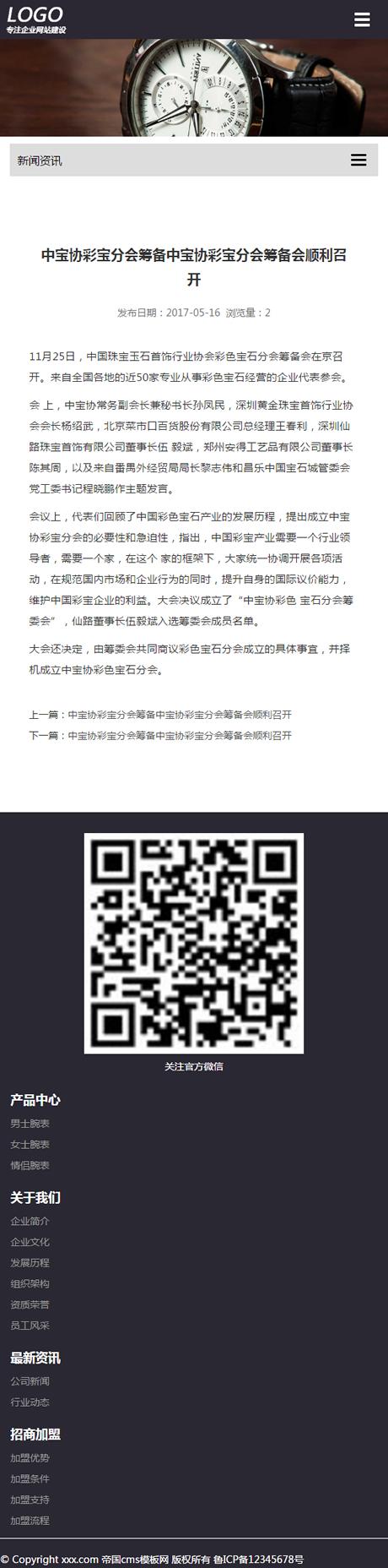 帝国cms自适应企业网站模板黑红色响应式_手机版内容页