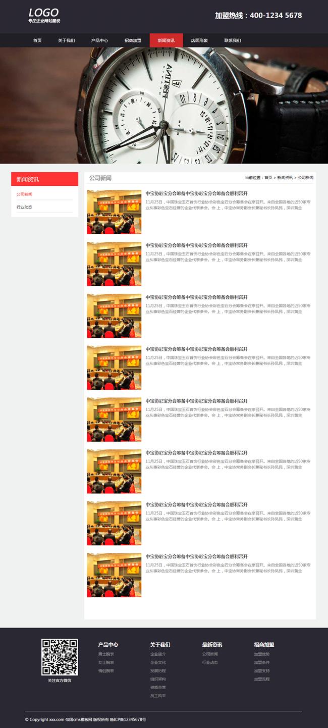 帝国cms自适应企业网站模板黑红色响应式_电脑版资讯列表页