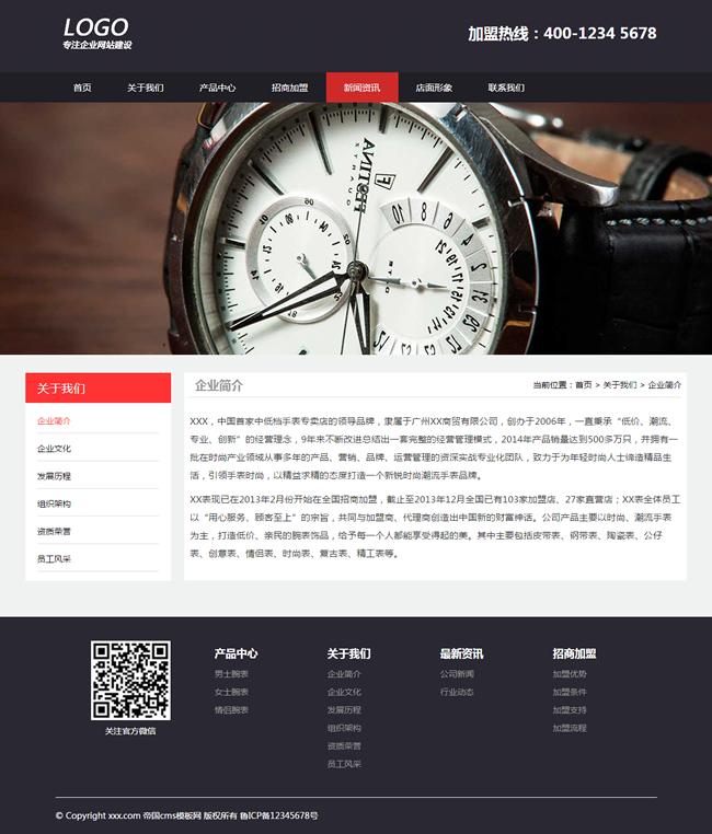 帝国cms自适应企业网站模板黑红色响应式_电脑版单页