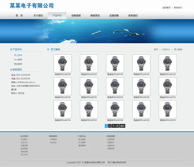 帝国cms电子企业自适应网站模板_电脑版产品列表页