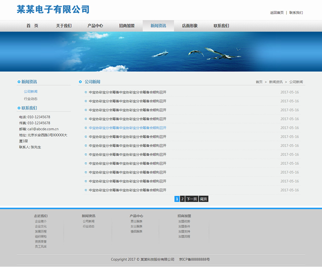 帝国cms电子企业自适应网站模板_电脑版资讯列表页