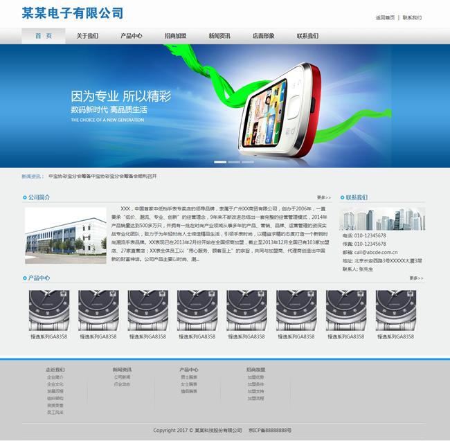 帝国cms电子企业自适应网站模板_电脑版首页