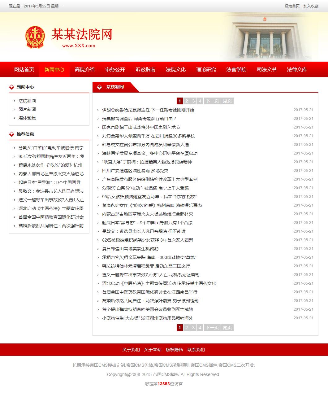 帝国cms政府网站模板之法院类型红色系_文章列表
