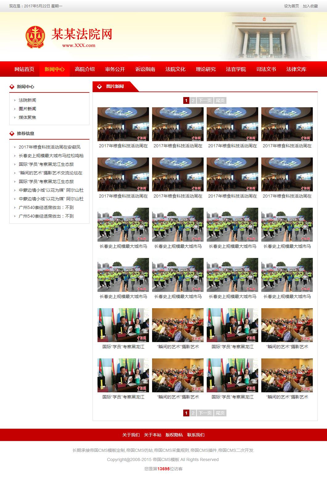 帝国cms政府网站模板之法院类型红色系_图片列表