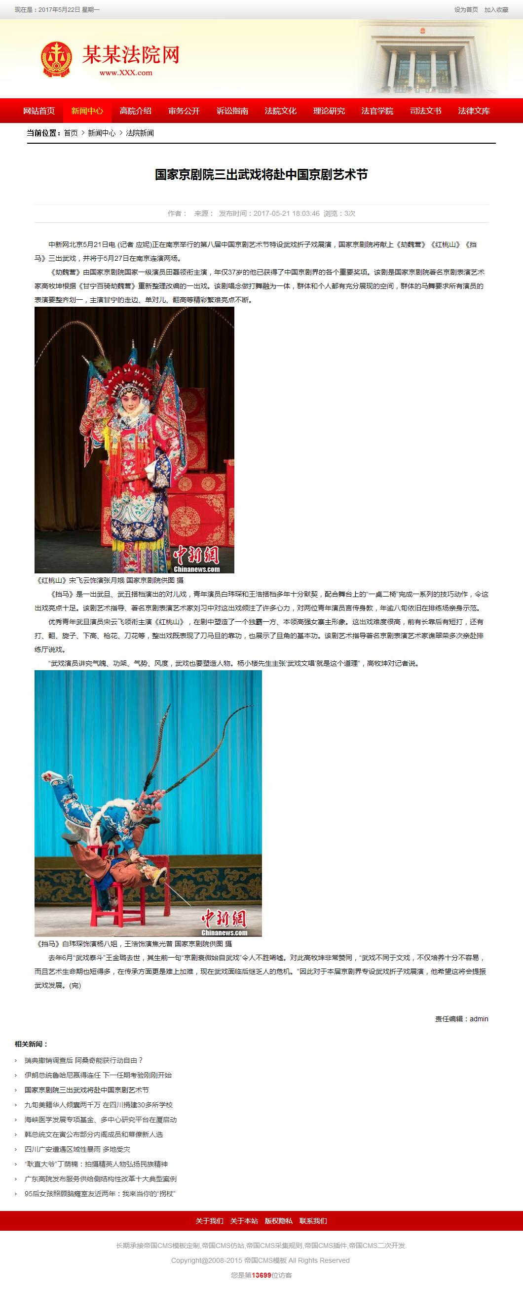 帝国cms政府网站模板之法院类型红色系_内容页