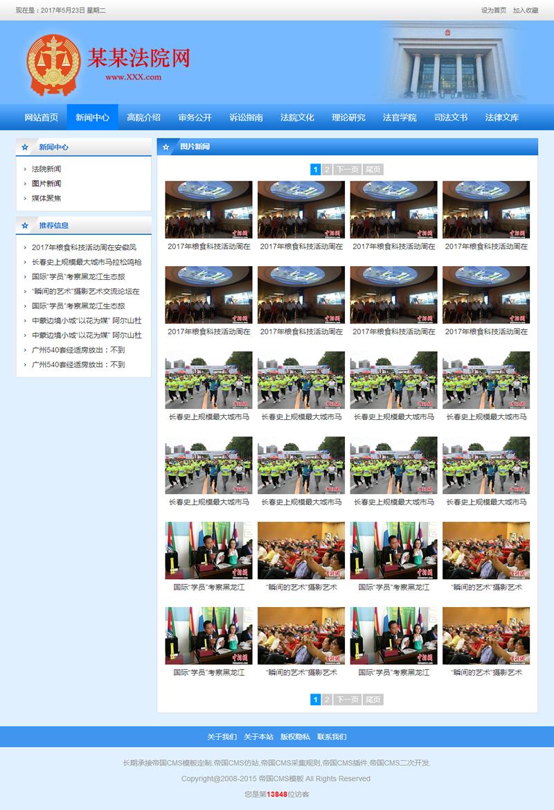 帝国cms法院网站模板之蓝色系政府网站模板_图片列表