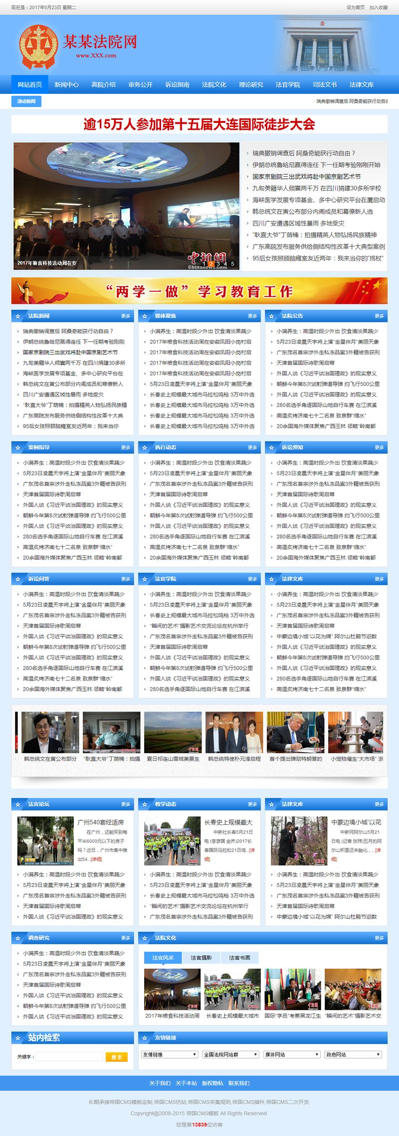 帝国cms法院网站模板之蓝色系政府网站模板_首页模板